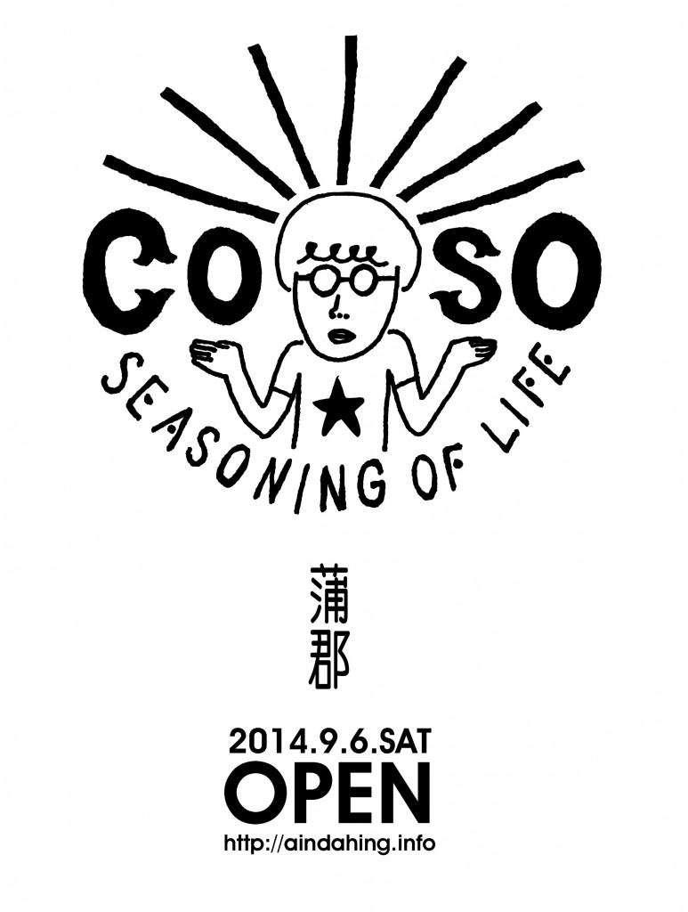 co-so logologo1