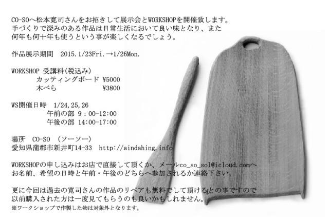 松本寛司2